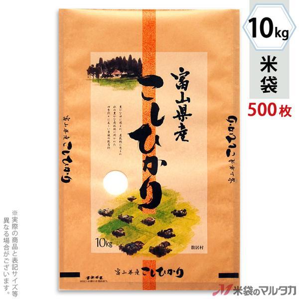 米袋 クラフト フレブレス 富山産こしひかり 散居村 10kg用 1ケース(500枚入) MC-3300