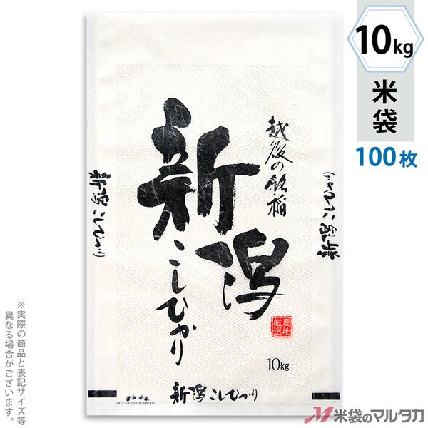 米袋 雲龍和紙 フレブレス 新潟産こしひかり 銘稲 10kg用 100枚セット MK-0820