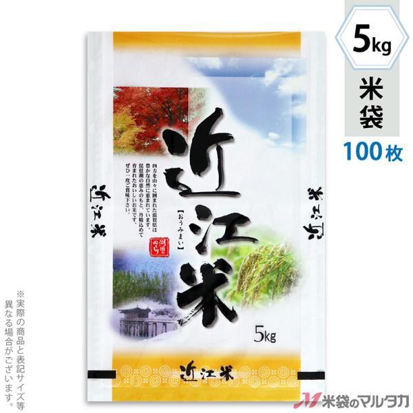 米袋 ラミ フレブレス 近江米 湖国 5kg用 100枚セット MN-0018