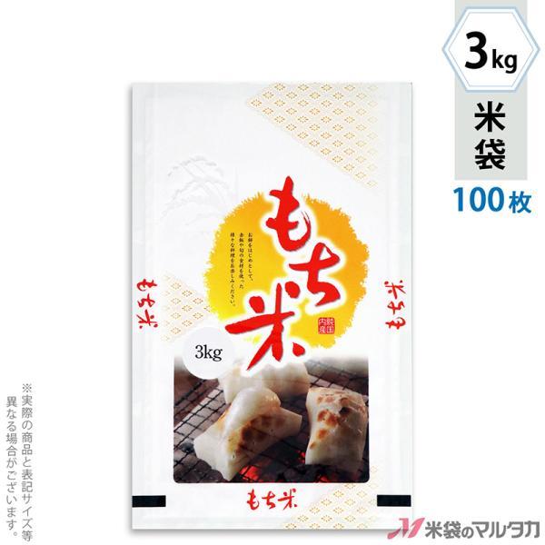米袋 ラミ フレブレス もち米 もち日和 3kg用 100枚セット MN-0041