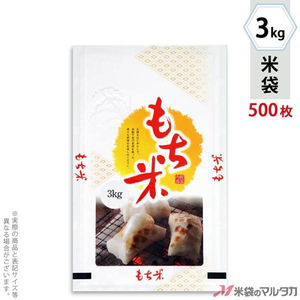 米袋 ラミ フレブレス もち米 もち日和 3kg用 1ケース(500枚入) MN-0041