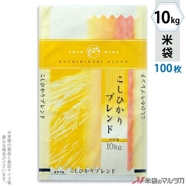 米袋 ラミ フレブレス こしひかりブレンド 味技 10kg用 100枚セット MN-0043
