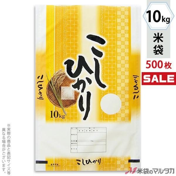 米袋 ラミ フレブレス こしひかり 流美 10kg用 1ケース(500枚入) MN-0052