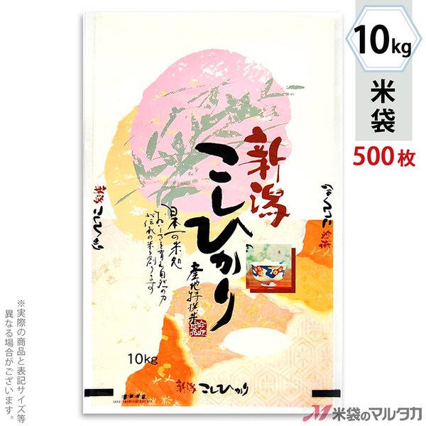 米袋 ラミ フレブレス 新潟産こしひかり 花衣 10kg用 1ケース(500枚入) MN-2020