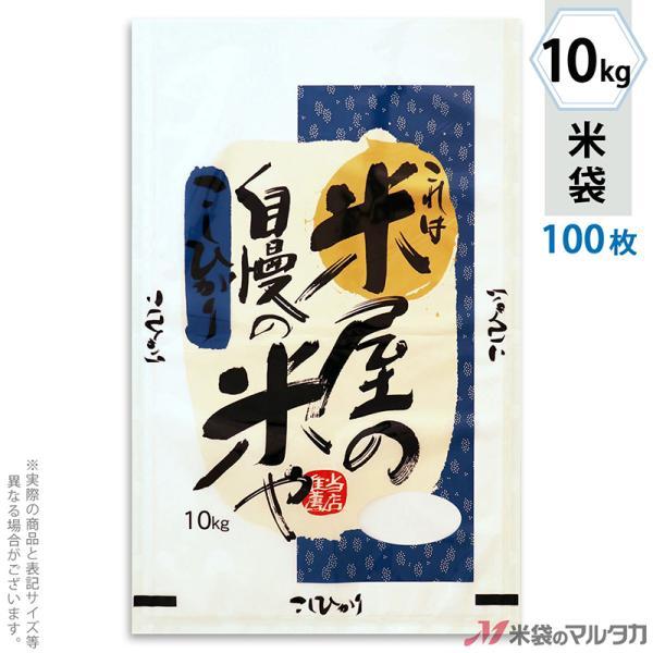米袋 ラミ フレブレス こしひかり 米屋自慢 10kg用 100枚セット MN-2070