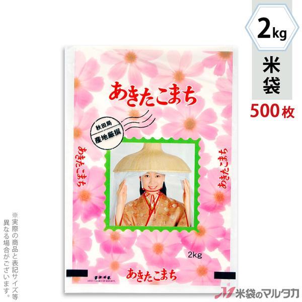 米袋 ラミ フレブレス 秋田産あきたこまち コスモス 2kg用 1ケース(500枚入) MN-3050