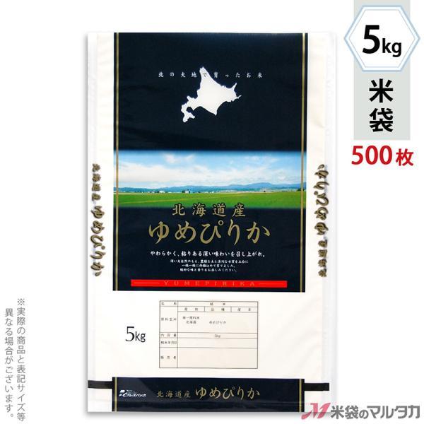 米袋 ポリポリ ネオブレス 北海道産ゆめぴりか 北の空 5kg用 1ケース(500枚入) MP-5009