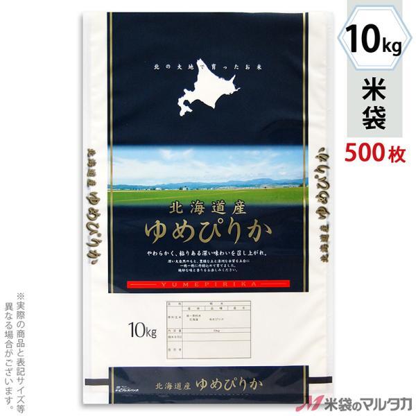 米袋 ポリポリ ネオブレス 北海道産ゆめぴりか 北の空 10kg用 1ケース(500枚入) MP-5009