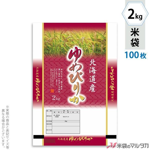 米袋 ポリポリ ネオブレス 北海道産ゆめぴりか 夢雲 2kg用 100枚セット MP-5205