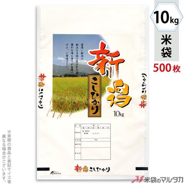 米袋 ポリポリ ネオブレス 新潟産こしひかり 風渡る 10kg用 1ケース(500枚入) MP-5206