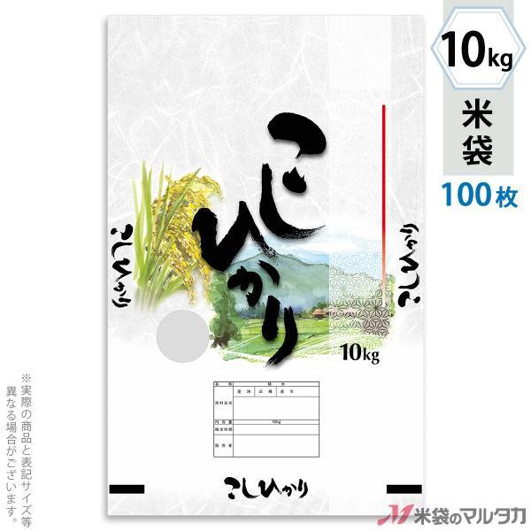 米袋 マットポリポリ ネオブレス こしひかり 田渡 10kg用 100枚セット MP-5509