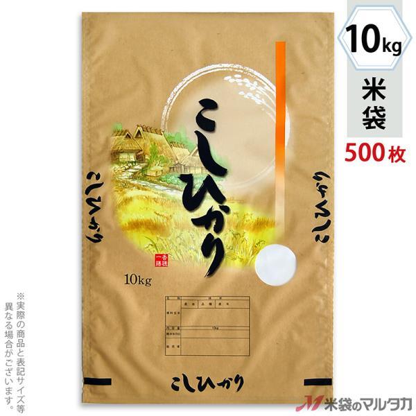 米袋 マットポリポリ ネオブレス こしひかり 里山 10kg用 1ケース(500枚入) MP-5520