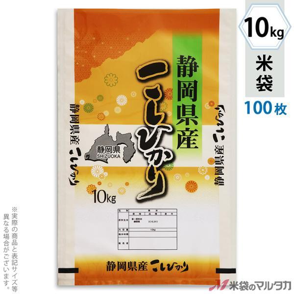 米袋 ポリポリ ネオブレス 静岡産こしひかり 富岳 10kg用 100枚セット MP-5550