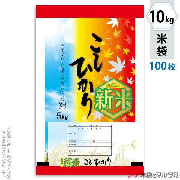 米袋 ポリポリ ネオブレス 新米こしひかり 秋の味覚 10kg用 100枚セット MP-5551
