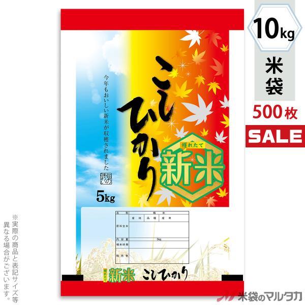 米袋 ポリポリ ネオブレス 新米こしひかり 秋の味覚 10kg用 1ケース(500枚入) MP-5551