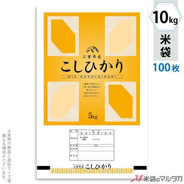 米袋 ポリポリ ネオブレス 三重産こしひかり 喜びのひかり 10kg用 100枚セット MP-5554