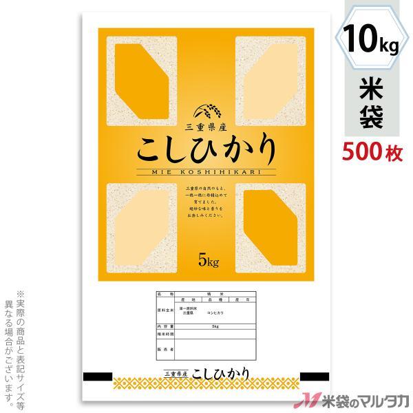 米袋 ポリポリ ネオブレス 三重産こしひかり 喜びのひかり 10kg用 1ケース(500枚入) MP-5554
