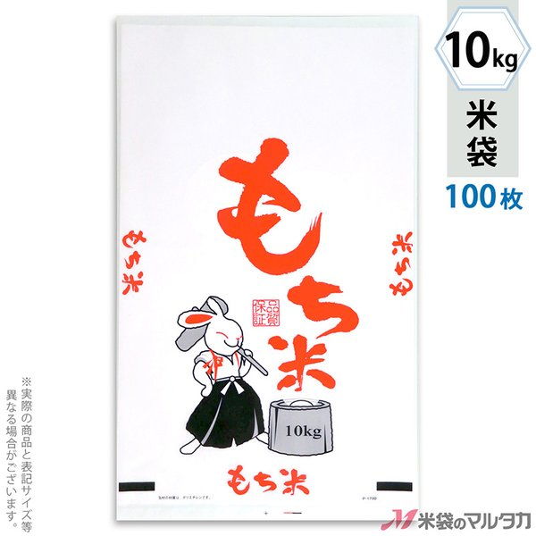 米袋 ポリ乳白 もち米 福うさぎ 10kg用 100枚セット P-01700