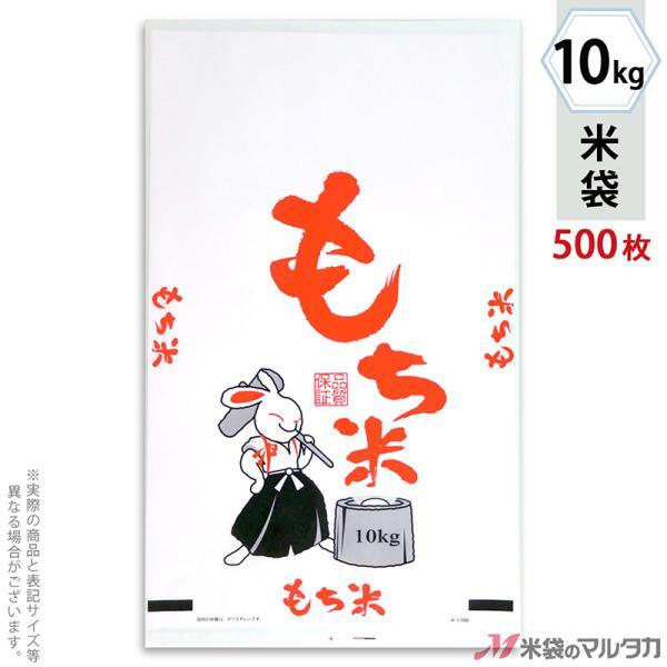 米袋 ポリ乳白 もち米 福うさぎ 10kg用 1ケース(500枚入) P-01700
