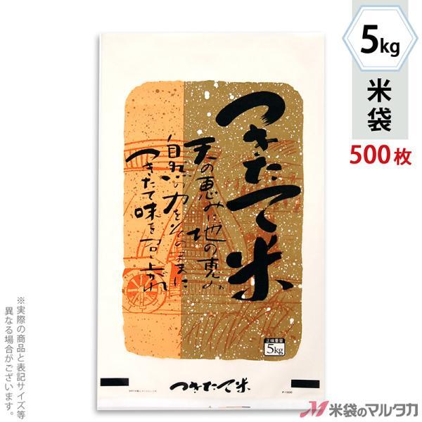 米袋 ポリ乳白 ふる里 つきたて米 5kg用 1ケース(500枚入) P-01830