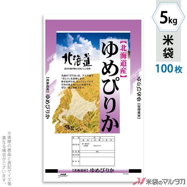 米袋 ポリ マイクロドット 北海道産ゆめぴりか そよかぜ 5kg用 100枚セット PD-0005 [改]