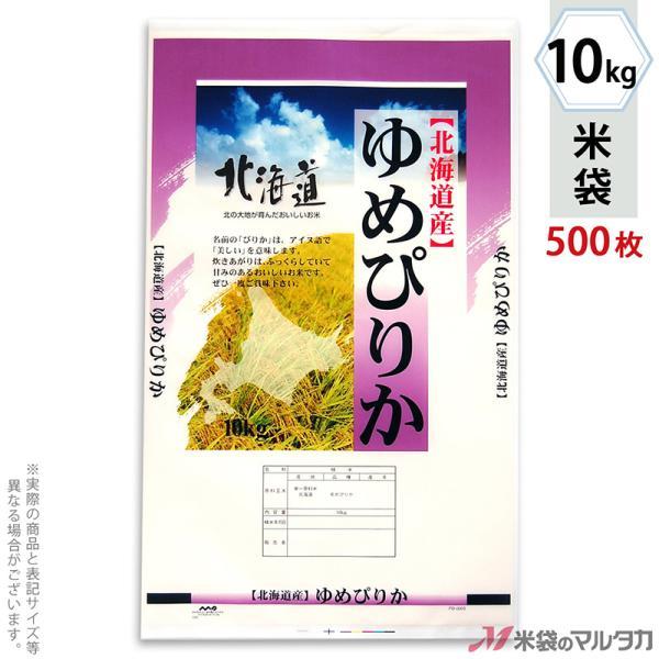 米袋 ポリ マイクロドット 北海道産ゆめぴりか そよかぜ 10kg用 1ケース(500枚入) PD-0005 [改]