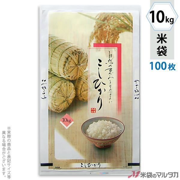 米袋 ポリ マイクロドット こしひかり 振舞 10kg用 100枚セット PD-0007 [改]