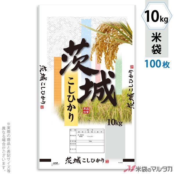 米袋 ポリ マイクロドット 茨城産こしひかり 水郷 10kg用 100枚セット PD-0023