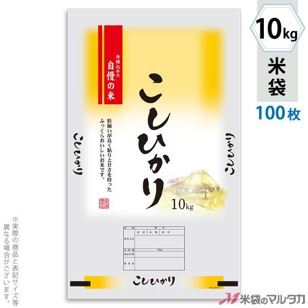 米袋 ポリ マイクロドット こしひかり 郷里 10kg用 100枚セット PD-0046