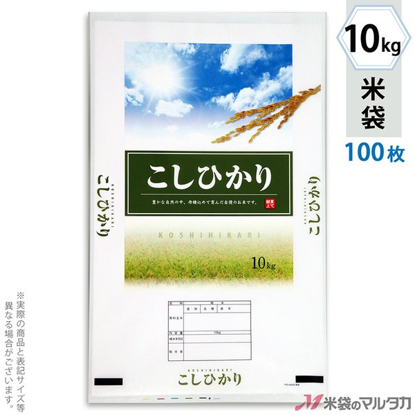 米袋 ポリ乳白 マイクロドット こしひかり 好天 10kg用 100枚セット PD-0055