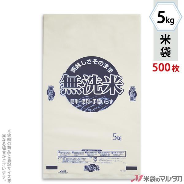米袋 ポリ乳白 マイクロドット 無洗米業務用 繁盛 5kg用 1ケース(500枚入) PD-1120