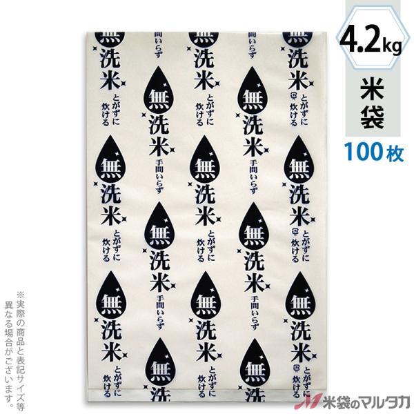 米袋 ポリ乳白 マイクロドット 無洗米業務用 しずく・紺 4.2kg用 100枚セット PD-1130