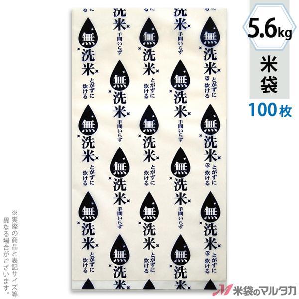 米袋 ポリ乳白 マイクロドット 無洗米業務用 しずく・紺 5.6kg用 100枚セット PD-1130
