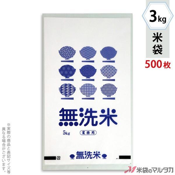 米袋 ポリ乳白 マイクロドット 業務用 無洗米 グリーン 3kg用 1ケース(500枚入) PD-1390