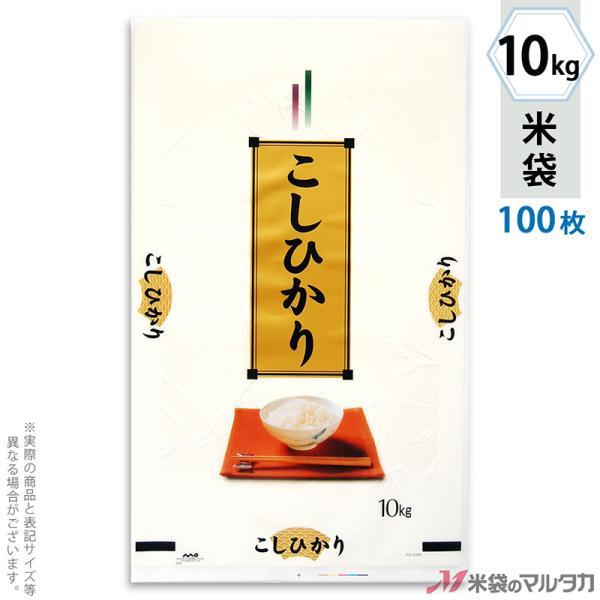 米袋 ポリ マイクロドット こしひかり 霧がすみ 10kg用 100枚セット PD-2200