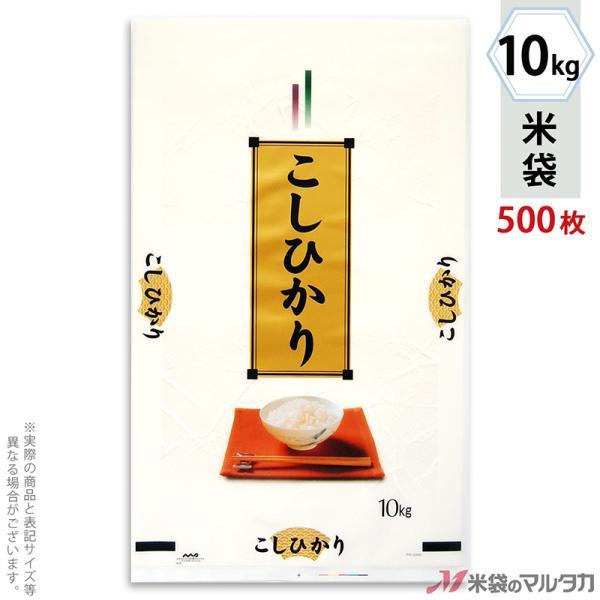 米袋 ポリ マイクロドット こしひかり 霧がすみ 10kg用 1ケース(500枚入) PD-2200