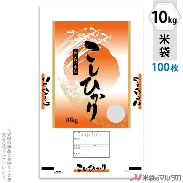 米袋 ポリ マイクロドット こしひかり 村里 10kg用 100枚セット PD-2340 [改]
