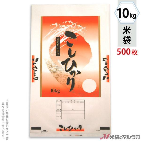 米袋 ポリ マイクロドット こしひかり 村里 10kg用 1ケース(500枚入) PD-2340 [改]