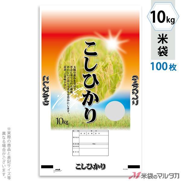 米袋 ポリ マイクロドット こしひかり 豊沃 10kg用 100枚セット PD-2350 [改]