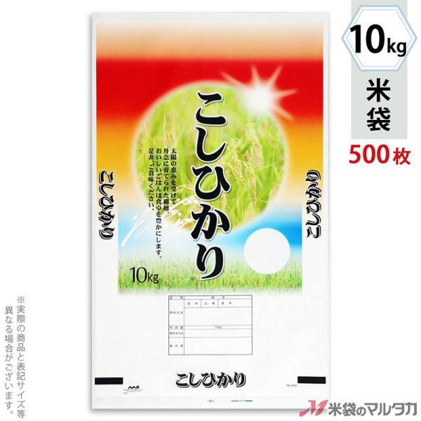 米袋 ポリ マイクロドット こしひかり 豊沃 10kg用 1ケース(500枚入) PD-2350 [改]