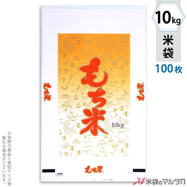 米袋 ポリ乳白 マイクロドット もち米 宝尽くし 10kg用 100枚セット PD-4110