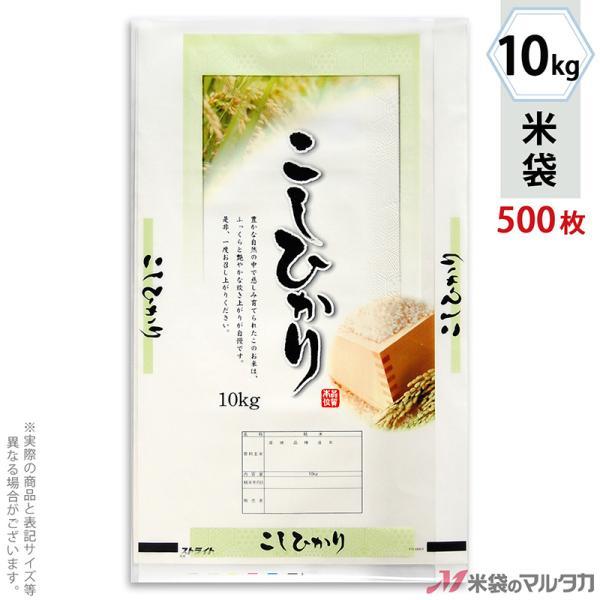 米袋 ポリ ストライト こしひかり 萌えぎ 10kg用 1ケース(500枚入) PS-0001