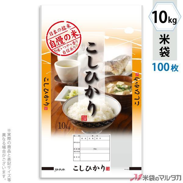 米袋 ポリ ストライト こしひかり 銘米御膳 10kg用 100枚セット PS-0002