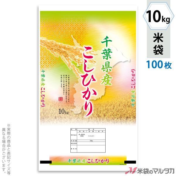 米袋 ポリ ストライト 千葉産こしひかり こがね大地 10kg用 100枚セット PS-0015