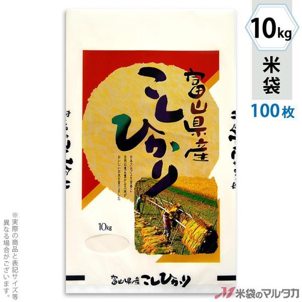 米袋 ラミ センターシール 富山産こしひかり 砺波 10kg用 100枚セット SN-2560
