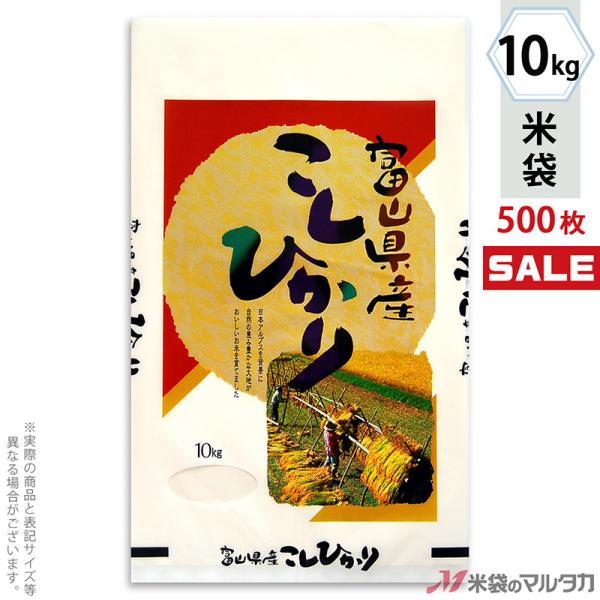 米袋 ラミ センターシール 富山産こしひかり 砺波 10kg用 1ケース(500枚入) SN-2560