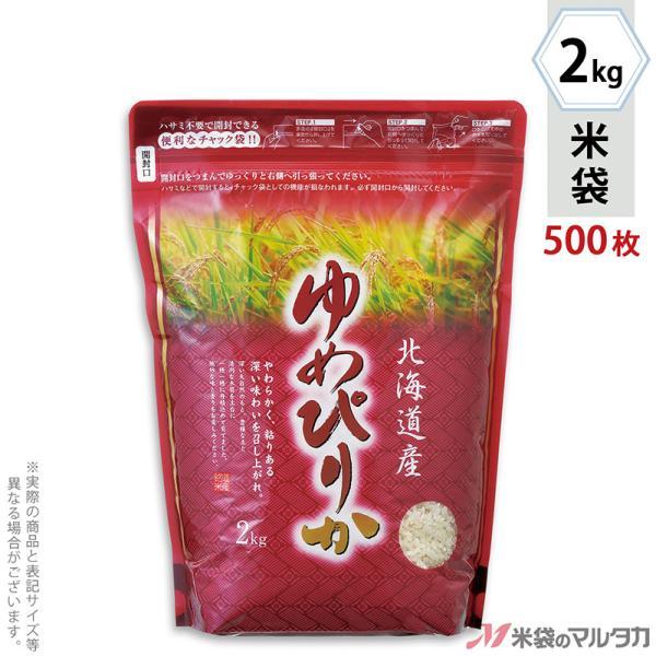 米袋 ラミ シングルチャック袋 北海道産ゆめぴりか 夢雲(むうん) 2kg用 1ケース(500枚入) TI-0023