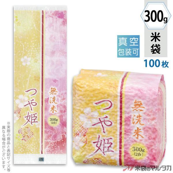米袋 真空小袋ガゼット 雲龍和紙 無洗米 つや姫 美おび 300g用 100枚セット VGK-410