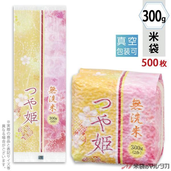 米袋 真空小袋ガゼット 雲龍和紙 無洗米 つや姫 美おび 300g用 1ケース(500枚入) VGK-410
