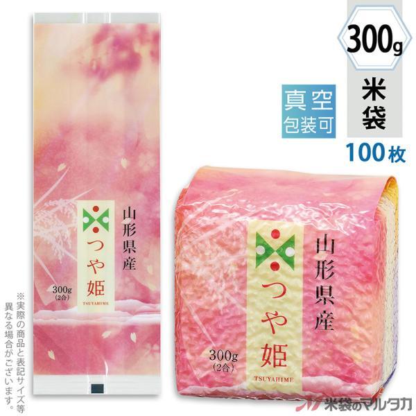 米袋 真空小袋ガゼット ラミ 山形産つや姫 あでやか 300g用 100枚セット VGN-402